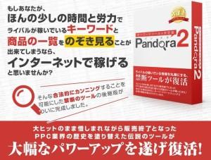 Pandora2(パンドラ2)レビュー |キーワードマーケティングツール