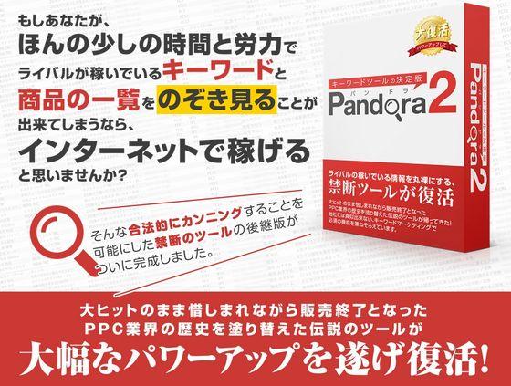 Pandora2(パンドラ2)買い切り版