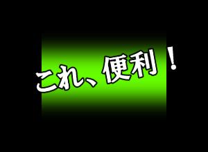 『スマートフォンビジネス講座(SBC)』の動画を観た感想 その3
