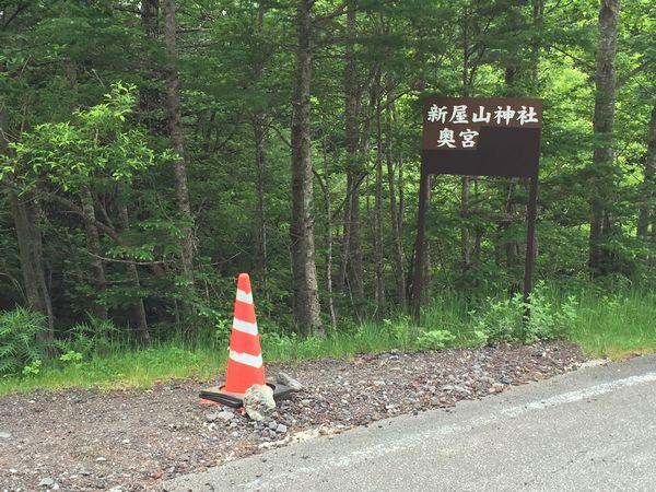 新屋山神社奥宮と熱田神宮にお参りして来ました