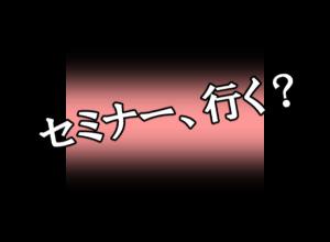 「次世代PPCアフィリエイト」(麻野たかし氏)をお勧めできる人は?