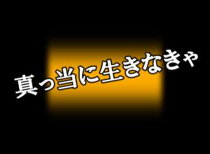 ネット副業のトラブル急増(福井新聞の記事より)