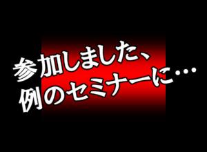 「フュージョンPPCセミナー」(熊坂敬之氏)に参加してきました、が・・
