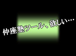 「琉球の番人・琉球の遣い」(仲座彰彦氏・琉球スタイル)が欲しい!