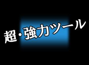 「PPCマネージャー」(河野広和氏、ウダガワ製作所?)は岡田塾ツールよりも次世代PPCツールよりも凄いかも
