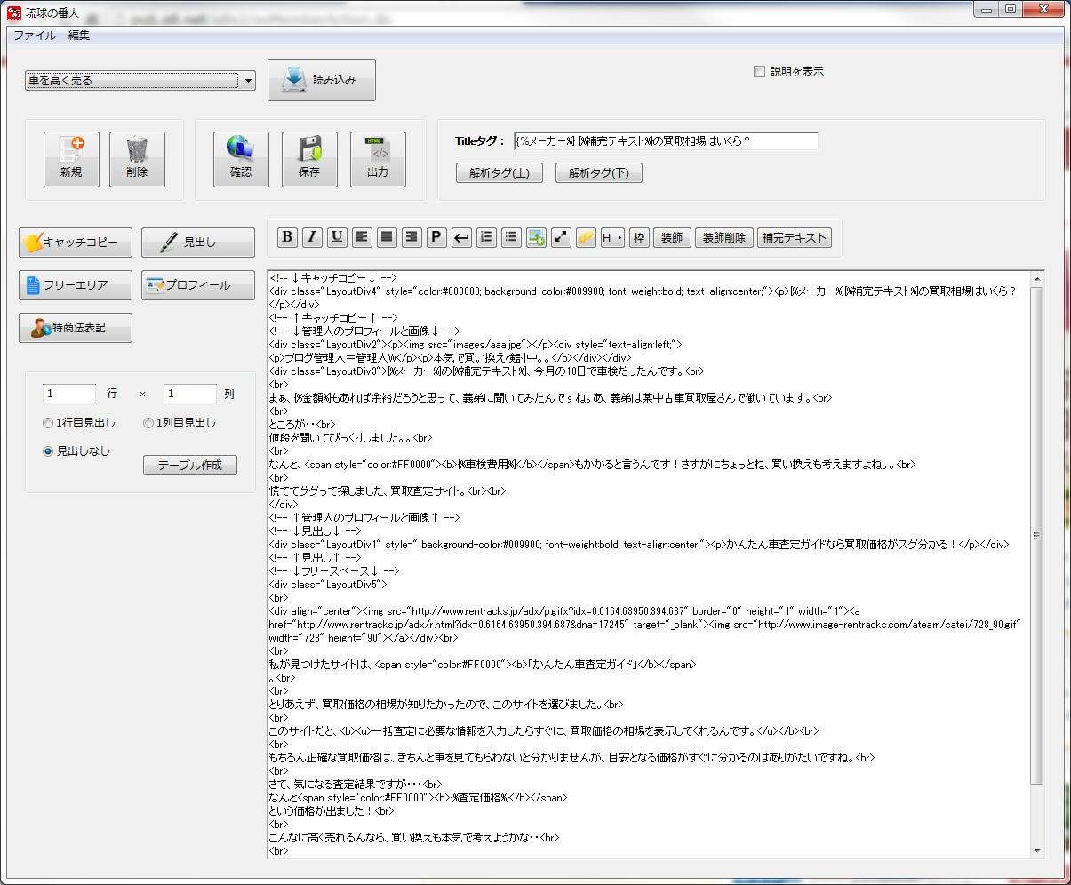 ryukyu-disp01