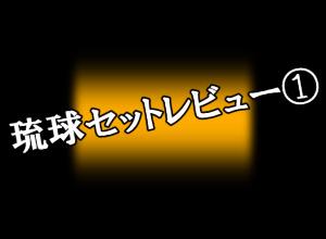 「琉球の番人・琉球の遣いPPCセット」(仲座彰彦氏)レビュー・・