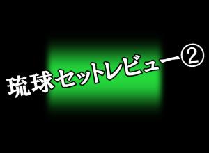 「琉球の番人・琉球の遣いPPCセット」(仲座彰彦氏)レビュー2