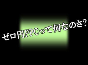 広告費0円!『フュージョンPPCセミナー』(熊坂敬之氏)の謎が解けず・・