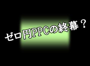 「フュージョンPPCセミナー(熊坂敬之氏)」のLPが消えた・・