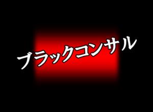 ブラックコンサルの見分け方~私はこうして10万円コンサルに騙されました~