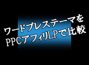 WordPressでPPC用LPを作ってみました!ペラプレート、賢威、無料テーマ3種類