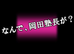リスプロ(甲斐雄一郎氏)の募集動画に岡田塾塾長・岡田喜樹氏が登場って・・?
