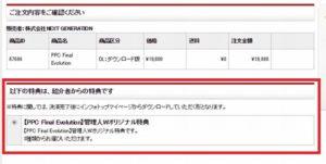 「PPC Final Evolution」(山本秀行氏)レビュー&オリジナル特典のご案内