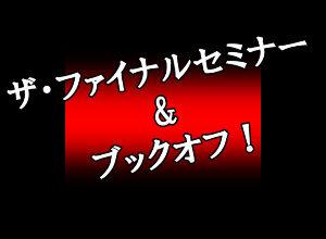 東京出張 市原塾最後のセミナー&ブックオフ巡り