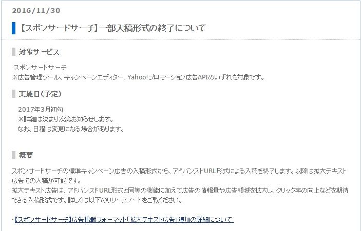 拡大テキスト広告(Yahoo!/ヤフースポンサードサーチ)への完全移行が2017年3月初旬に決定